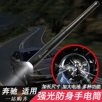 专用于奔驰改装多功能防身手电筒 救生锤汽车用品 加长防狼棒球棒 汽车用品