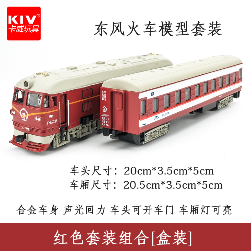 东风4B火车模型内燃机车男孩玩具火车合金火车头声光回力车玩具车