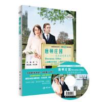 唐顿庄园 恋尚英伦复古风 李飞,刘文娟 中国宇航出版社 9787515908403