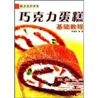糕点名师讲堂-巧克力蛋糕基础教程
