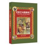 徐家汇藏书楼双语故事经典:亚瑟王与圆桌骑士