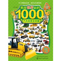 男孩超爱玩的1000个汽车贴纸全收藏.繁忙工地