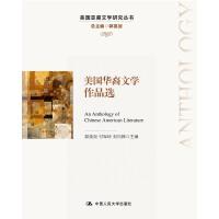 人民大学:美国华裔文学作品选(美国亚裔文学研究丛书)