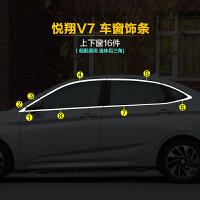 新款长安悦翔V7车窗饰条专用改装车身装饰亮条不锈钢配件汽车用品