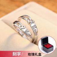 刻字情人节礼物女友情侣戒指男女一对韩版开口对戒