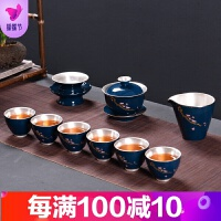 霁蓝银茶具套装陶瓷茶杯泡茶盖碗壶承办公家用鎏银整套功夫茶具 10件