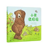 《小熊挠痒痒》挠不到,痒更痒。如何挠一个天时地利熊和的痒痒?读小库绘本0-3岁 3-6岁