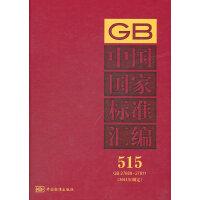 TC-中国国家标准汇编 515 中国标准出版社 9787506669603