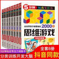 5分钟玩出专注力全8册全世界孩子在做的2000个思维游戏左右大脑开发益智游戏书趣味数学逻辑思维训练