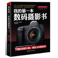 【新书店正版】我的第一本数码摄影书 (德)艾森,江如蜜 北京科学技术出版社 9787530460054