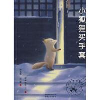 小狐狸买手套[日] 新美南吉9787221080417【新华书店,稀缺珍藏书籍!】
