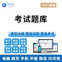 2021年北京住院医师规范化培训考试(耳鼻咽喉科Ⅰ阶段)在线题库-ID:3691/医药类-住院医师/在线题库/模拟试题/