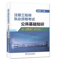 注册工程师执业资格考试 公共基础知识复习教程(第四版)