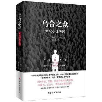乌合之众(pdf+txt+epub+azw3+mobi电子书在线阅读下载)
