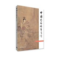中国艺术论著导读 9787040450385 高等教育出版社教材系列(沪版)