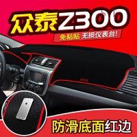 众泰T600coupe运动版Z300改装汽车装饰配件/中控仪表台防晒避光垫