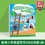 英文原版 朗文小学教材香港小学英语写作3000词第1级 3000+ Words For Writing 培生PTE 剑