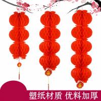 大红塑料纸串灯笼灯笼串结婚婚庆灯笼春节过年节日装饰灯笼