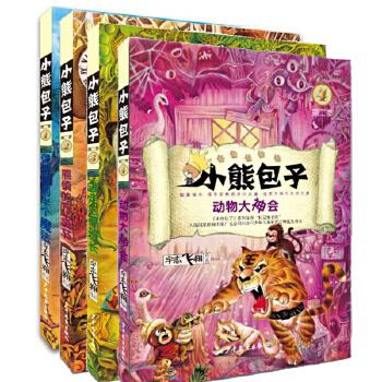 包邮 小熊包子 第二季 课桌里的半个魔法+熊镇的万圣节+逃走的熊班长+动物大神会 共四册