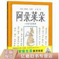 【二手旧书9成新】阿朵莱朵一只会飞的袋鼠文/图 汤米.温格尔,译 王星