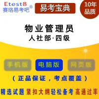 2019年物业管理员(国家四级)职业资格考试易考宝典软件(人社部)(含2科) (ID:263)章节练习/模拟试卷/强化