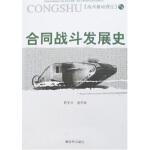 合同战斗发展史 郭安华,曾苏南 解放军出版社 9787506555326