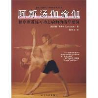 阿斯��伽瑜伽-循序�u�M����B瑜伽的指�б��I[英]斯考特(Scott J.) 著;�|��人民出版社978720506256