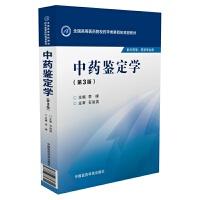中药鉴定学(全国高等医药院校药学类第四轮规划教材)(第3版)