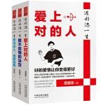 岳晓东过好这一生系列(共3册,独家亲笔签名版)