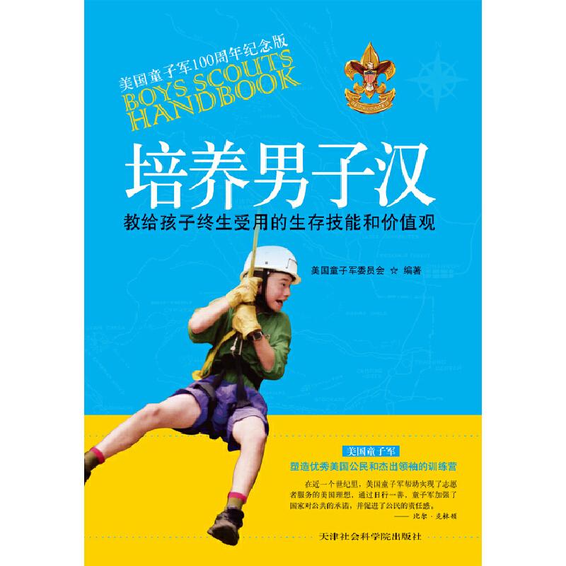 培养男子汉:教给孩子终生受用的价值观和生存技巧(美国童子军100周年纪念版)