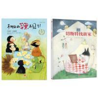 遇见美好系列(第1辑):树上的苹果不见了[3-6岁] +【精装版】遇见美好系列(第2辑):切斯特找新家[3-6岁]布丽