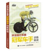 环法自行车赛车手训练秘诀 百年环法guan军经验 自行车山地车公路车骑行专业书籍 车手装备训练方法教程书 骑行爱好者图书