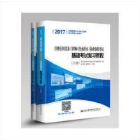 2017注册公用设备工程师(给水排水)执业资格考试基础考试复习教程(上下册)