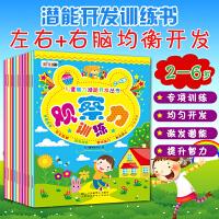 全10册逻辑思维书儿童智力潜能开发丛书2-4岁 4-6岁观察力 记忆力 专注力 空间思维