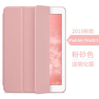 ipad2018新款保护套9.7寸air2苹果2019Air3薄ipadmini5迷你2/3mini