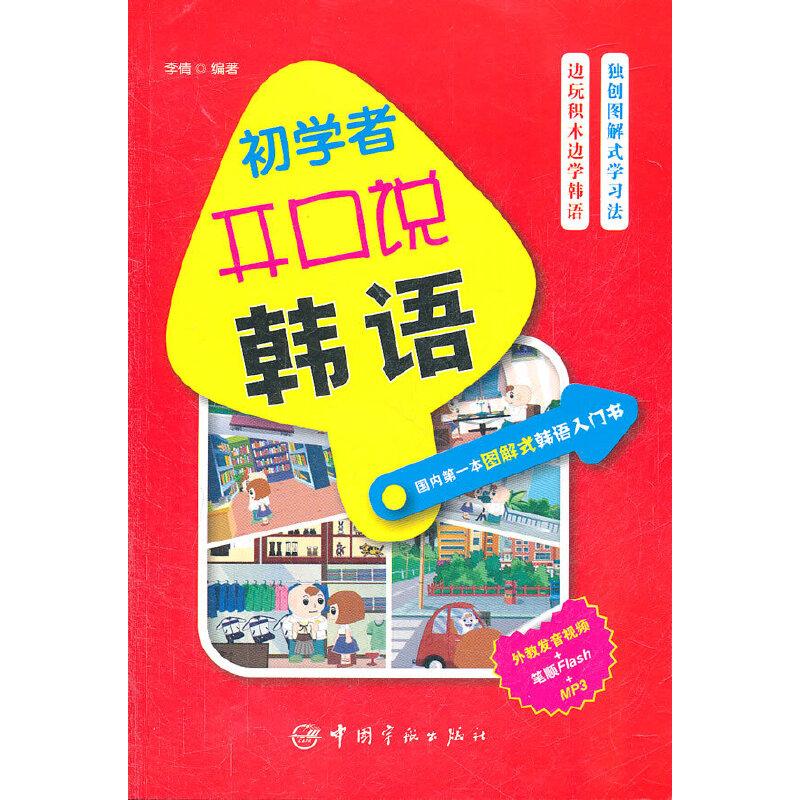 国内第一本图解式韩语入门书:初学者开口说韩语(随书附赠外教发音视频+笔顺Flash+MP3光盘)