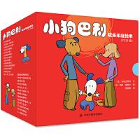 小狗巴利 欢乐家庭绘本(共26册)经典幼儿成长绘本,完美契合2~4岁孩子心理发展及生活习惯