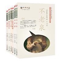 不老泉作者娜塔莉巴比特纪念套装(共6册)不老泉/怪兽山/沉船的眼睛/找寻美味/魔鬼的故事/古德大宅