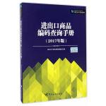 进出口商品编码查询手册(2017年版)