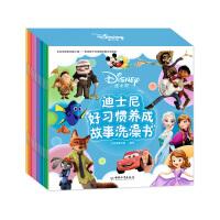 迪士尼好习惯养成故事洗澡书(套装共20册)
