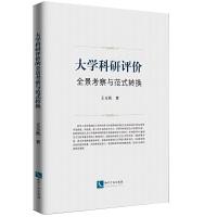大学科研评价全景考察与范式转换