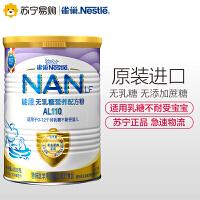 雀巢能恩AL110婴儿奶粉400g罐装适用乳糖不耐受宝宝牛奶粉