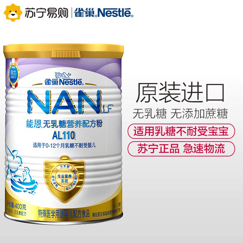 雀巢能恩AL110婴儿奶粉400g罐装适用乳糖不耐受宝宝牛奶粉2017年9月生产日期