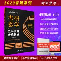 中公教育2020考研数学:20年真题分类精讲(数学二)