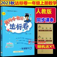 黄冈小状元达标卷一年级上册数学BS北师大版2020秋