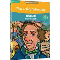 外研社:童话王国:童话作家安徒生(世界名人小传英汉双语阅读)(可点读)