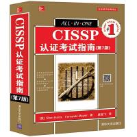 CISSP认证考试指南 第7版 2018CISSP认证学习指南 CISSP认证考试教材 网络人员工作参考书 模拟试题解