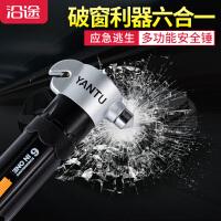 汽车车载安全锤破窗器车用逃生锤多功能手电筒应急救生破窗器 汽车用品 安全锤