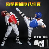 跆拳道护具儿童比赛加厚八件套装护手护脚防具