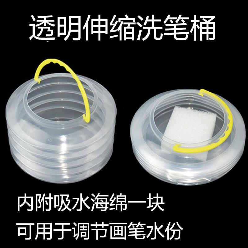 透明洗笔筒水桶 塑料水桶 折叠水桶透明伸缩洗笔桶 压缩水桶方便绘画